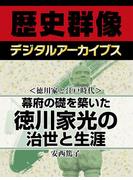 <徳川家と江戸時代>幕府の礎を築いた徳川家光の治世と生涯(歴史群像デジタルアーカイブス)