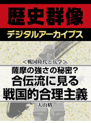 <戦国時代と兵学>薩摩の強さの秘密? 合伝流に見る戦国的合理主義(歴史群像デジタルアーカイブス)