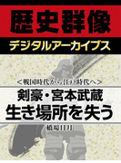 <戦国時代から江戸時代へ>剣豪・宮本武蔵生き場所を失う(歴史群像デジタルアーカイブス)