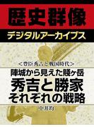<豊臣秀吉と戦国時代>陣城から見えた賤ヶ岳 秀吉と勝家それぞれの戦略(歴史群像デジタルアーカイブス)