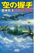 空の握手 装甲空母赤城戦闘機隊(歴史群像新書)