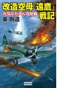 改造空母『遠鷹』戦記 ガダルカナル攻防戦(歴史群像新書)
