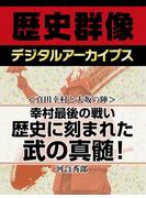 <真田幸村と大坂の陣>幸村最後の戦い 歴史に刻まれた武の真髄!(歴史群像デジタルアーカイブス)