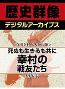 <真田幸村と大坂の陣>死ぬも生きるも共に 幸村の戦友たち(歴史群像デジタルアーカイブス)