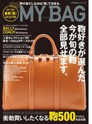 MY BAG(学研MOOK)