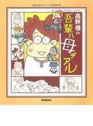 高野優の吾輩ハ母デアル(おはよう赤ちゃんハミング育児BOOK)