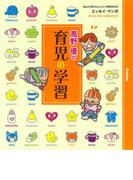 高野優の育児の学習(おはよう赤ちゃんハミング育児BOOK)
