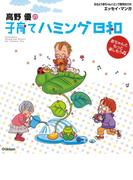 高野優の子育てハミング日和(おはよう赤ちゃんハミング育児BOOK)