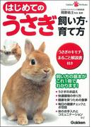 はじめてのうさぎ 飼い方・育て方(GakkenPetBooks)