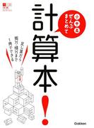 小・中・高ぜんぶまとめて計算本!(大学教養Vブックス)