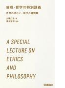 倫理・哲学の特別講義(学研合格新書)