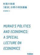村尾の政経 「経済」分野の特別講義(学研合格新書)