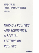 村尾の政経 「政治」分野の特別講義(学研合格新書)