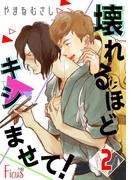 壊れるほどキシませて! 第2話 軋む恋わずらい(ソルマーレ編集部)