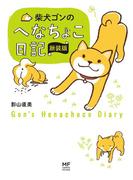 柴犬ゴンのへなちょこ日記 新装版(コミックエッセイ)
