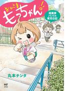 おひさま もっちゃん! 漫画家パパの育児日記(コミックエッセイ)