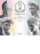 石膏ボーイズ 公式ビジュアルファンブック