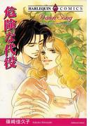 情熱的ヒーローセット vol.1(ハーレクインコミックス)