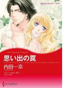 孤児 ヒロインセット vol.3(ハーレクインコミックス)