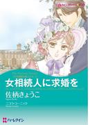 孤児 ヒロインセット vol.2(ハーレクインコミックス)