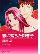 孤児 ヒロインセット vol.1(ハーレクインコミックス)