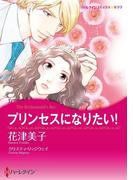 漫画家 花津美子 セット vol.2(ハーレクインコミックス)