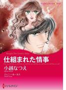 記憶喪失 テーマセット vol.7(ハーレクインコミックス)