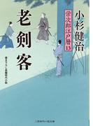 老剣客(二見時代小説文庫)