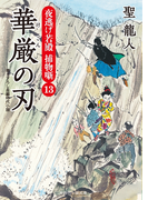 華厳の刃(二見時代小説文庫)