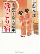 ほっこり宿(二見時代小説文庫)
