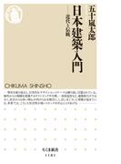 日本建築入門 ──近代と伝統(ちくま新書)
