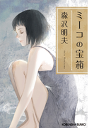 ミーコの宝箱(光文社文庫)