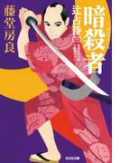 暗殺者~辻占侍(三)~(光文社文庫)