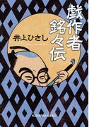 戯作者銘々伝(光文社文庫)