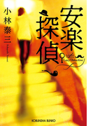 安楽探偵(光文社文庫)