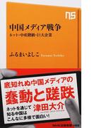 中国メディア戦争 ネット・中産階級・巨大企業 (NHK出版新書)(生活人新書)