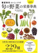 旬の野菜の栄養事典 春夏秋冬おいしいクスリ 最新版
