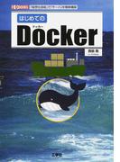 はじめてのDocker 「仮想化技術」で「サーバ」を簡単構築! (I/O BOOKS)