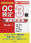 QC検定3級模擬問題集 第2版 (品質管理検定講座)