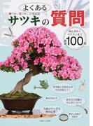 サツキのよくある質問 樹で良し花で良し人気盆栽 初心者からベテランまで厳選100超