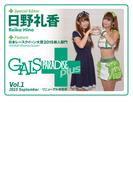 ギャルパラ・プラス Vol.01 2015 September(GALS PARADISE)