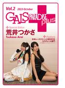 ギャルパラ・プラス Vol.02 2015 October(GALS PARADISE)