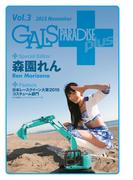 ギャルパラ・プラス Vol.03 2015 November(GALS PARADISE)