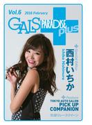 ギャルパラ・プラス Vol.06 2016 February(GALS PARADISE)