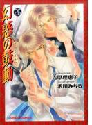 幻惑の鼓動 26 (CHARA COMICS)