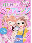 はじめてのヘアアレンジカリスマコレクション めちゃカワ!!