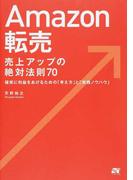 Amazon転売売上アップの絶対法則70 確実に利益をあげるための「考え方」と「実践ノウハウ」