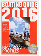 BOATING GUIDE ボート&ヨットの総カタログ 2016 (Kaziムック)(KAZIムック)
