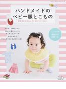 ハンドメイドのベビー服とこもの 新生児から80cmサイズのベビーたちへ (レディブティックシリーズ)(レディブティックシリーズ)
