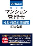 【全1-2セット】2016年版出る順マンション管理士